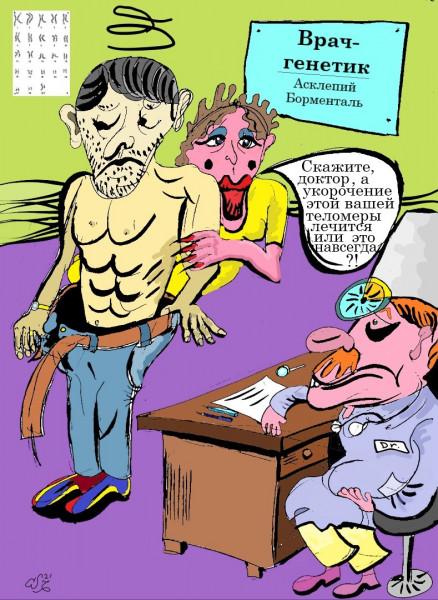 Карикатура: Короткий теломер..., или хромосомная недостаточность, Ипполит Сбодунов