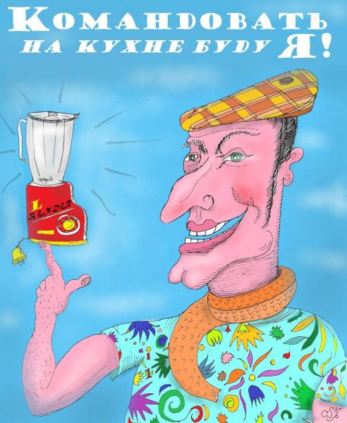 Карикатура: Остап БлЕНДЕР, Ипполит Сбодунов