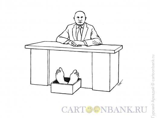 Карикатура: стол чиновника, Гурский Аркадий
