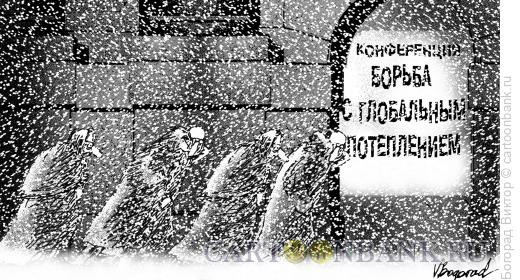Карикатура: Конференция, Богорад Виктор