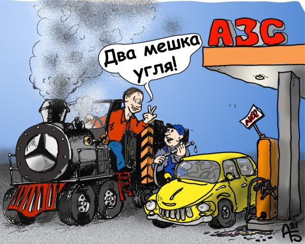 Карикатура: Заправка, backdanov
