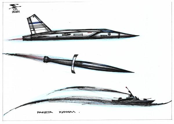 Карикатура: Ракета Кинжал ., Юрий Косарев