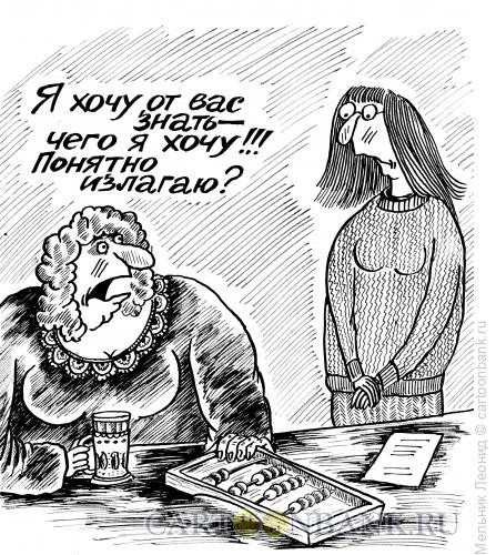 Карикатура: Барыня, Мельник Леонид