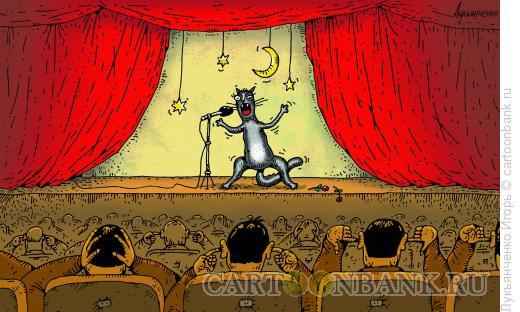 Карикатура: Кошачий концерт, Лукьянченко Игорь
