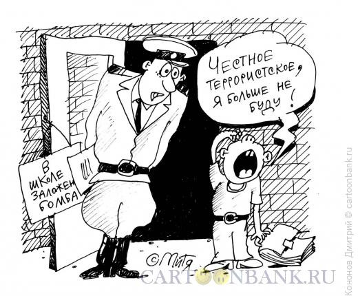 Карикатура: клятва хулигана, Кононов Дмитрий