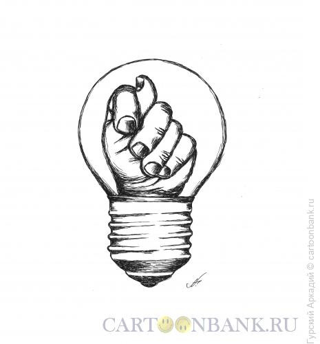 Карикатура: лампочка с фигой, Гурский Аркадий
