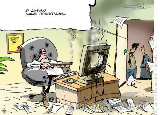 Карикатура: Наши проиграли опять, Подвицкий Виталий