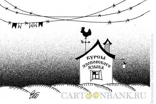 Карикатура: Курсы эзоповского языка, Зеленченко Татьяна