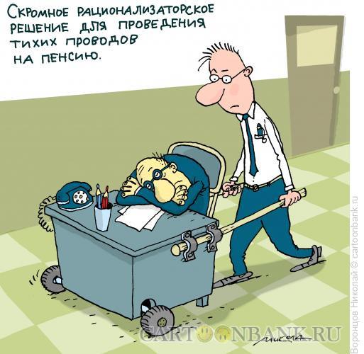 Карикатура: Пенсия, Воронцов Николай
