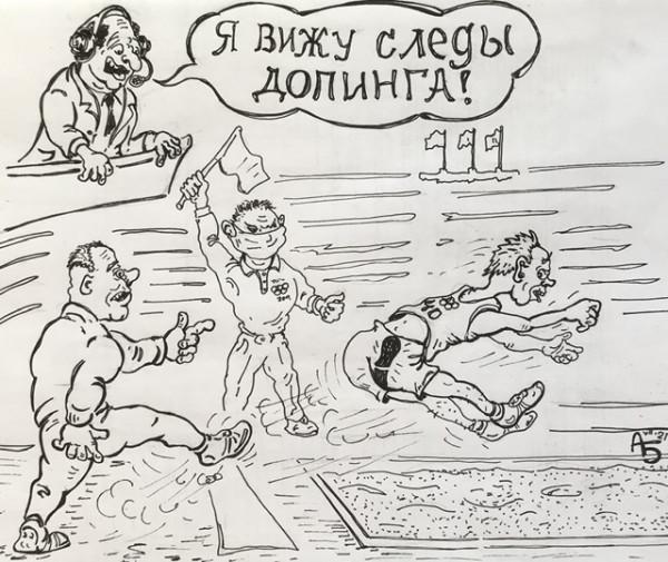 Карикатура: Прыжки в длину, backdanov
