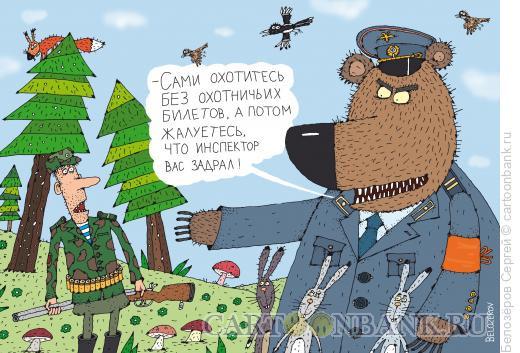 Карикатура: Инспектор, Белозёров Сергей