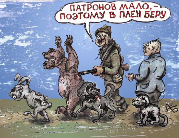 Карикатура: Охотничьи трофеи., backdanov
