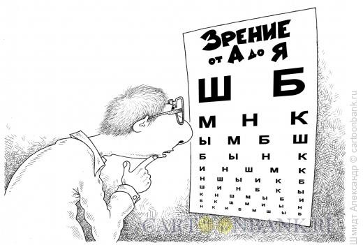 Карикатура: Зрение от А до Я (ч/б), Шмидт Александр