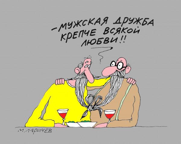 Карикатура: Дружба, Михаил Ларичев