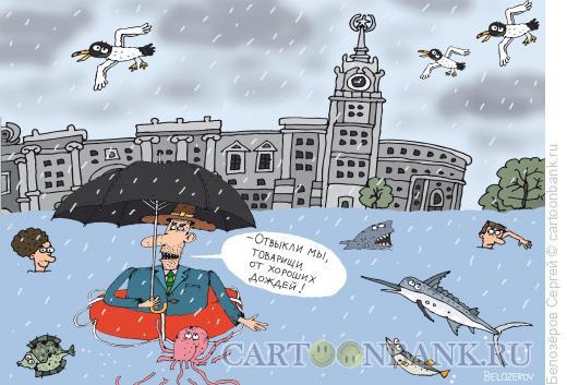 Карикатура: Ливень, Белозёров Сергей
