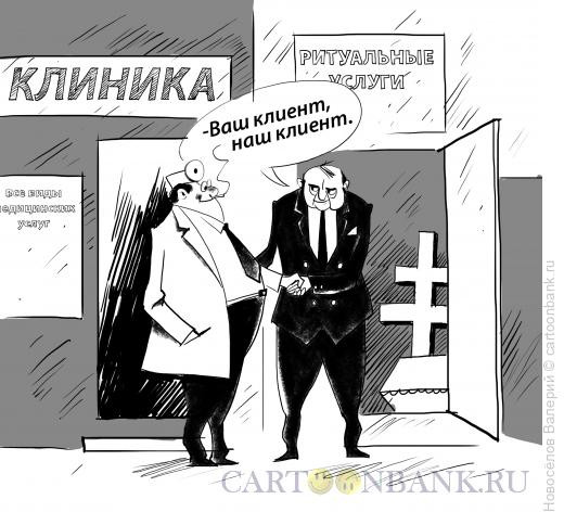 Карикатура: малый бизнес, Новосёлов Валерий