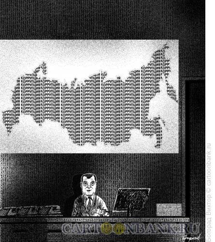 Карикатура: Президент и коррупция, Богорад Виктор