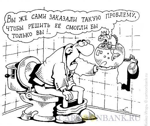 Карикатура: Проблема, Кийко Игорь