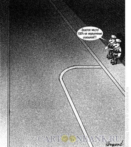Карикатура: Золотое место, Богорад Виктор