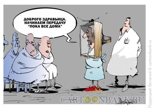 Карикатура: Пока все дома, Подвицкий Виталий