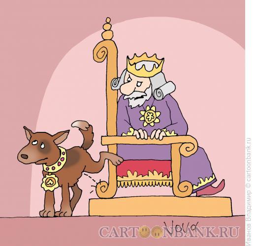 Карикатура: Королевский пес, Иванов Владимир