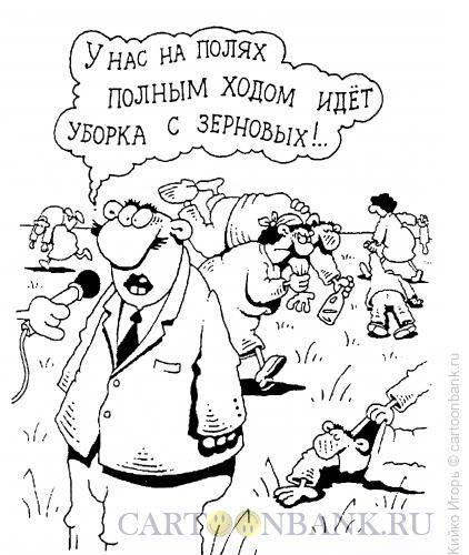 Карикатура: Уборка с зерновых, Кийко Игорь