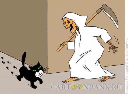 Карикатура: Вот такое суеверие..., Назаров Геннадий