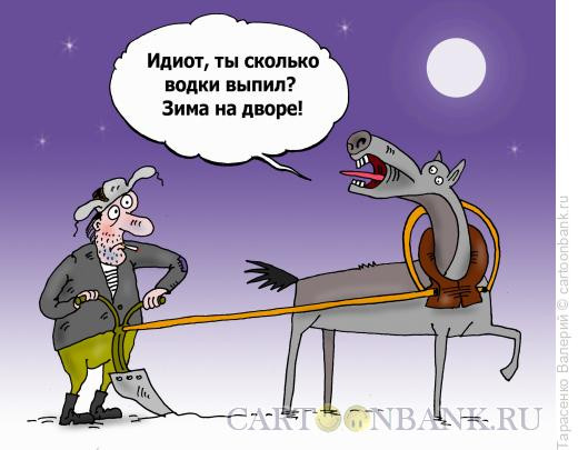 Карикатура: Деревенский алкоголик, Тарасенко Валерий