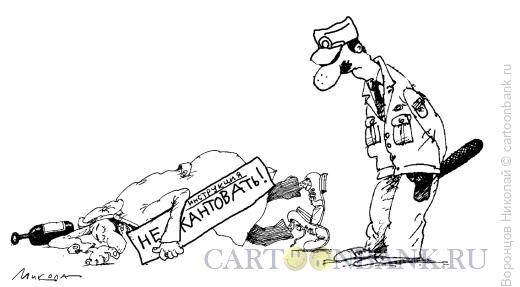 Карикатура: Не кантовать, Воронцов Николай