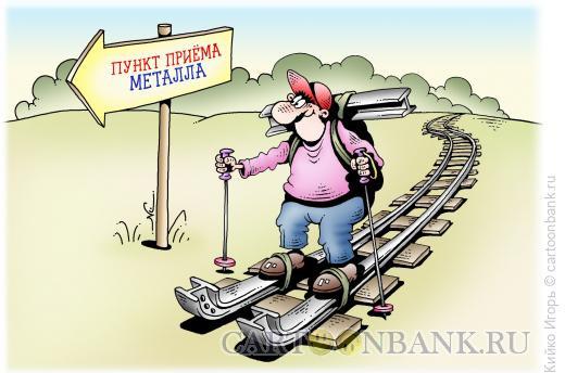 Карикатура: Прием металла, Кийко Игорь