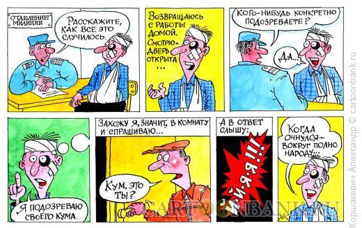 Карикатура: Признание, Коршакевич Александр
