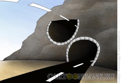 Карикатура: Въезд и выезд и тоннеля, Шмидт Александр