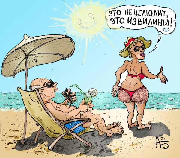 Карикатура: Бархатный сезон, backdanov