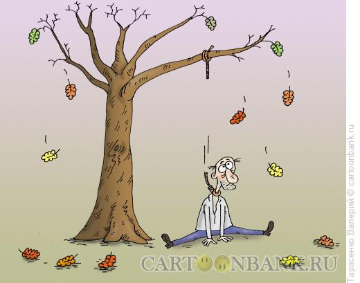 Карикатура: Опадыш, Тарасенко Валерий