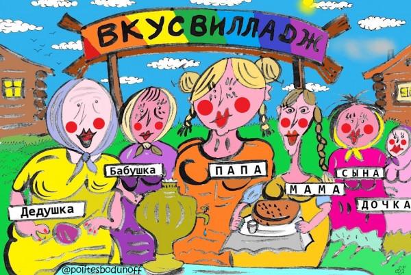 Карикатура: Папа, мама, я – конкретная семья!, Hippolyte Sbodunoff