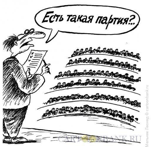 Карикатура: Перекличка, Мельник Леонид