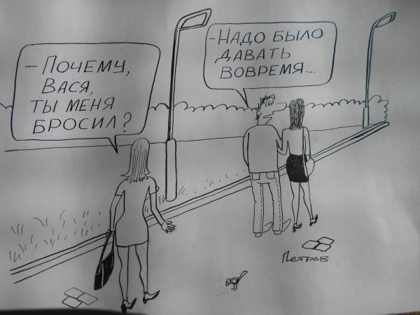 Карикатура: Почему он ее бросил?, Петров Александр
