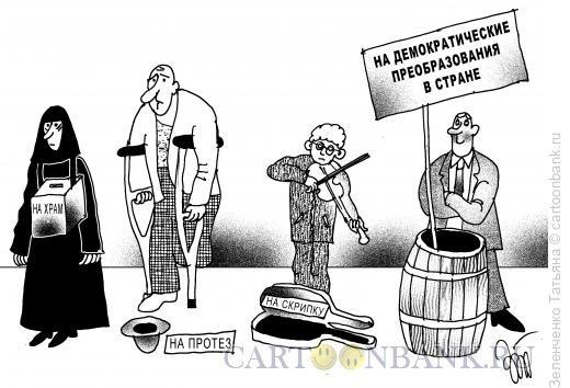 Карикатура: Бездонная бочка, Зеленченко Татьяна