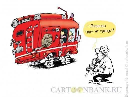 Карикатура: Лишь бы гром не грянул, Воронцов Николай