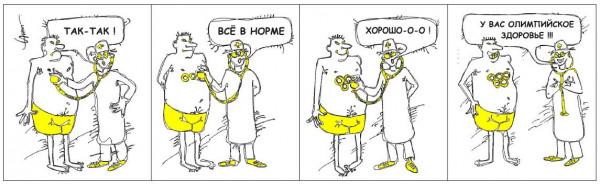 Карикатура: ОЛИМПИЙСКОЕ ЗДОРОВЬЕ, Юрий Санников