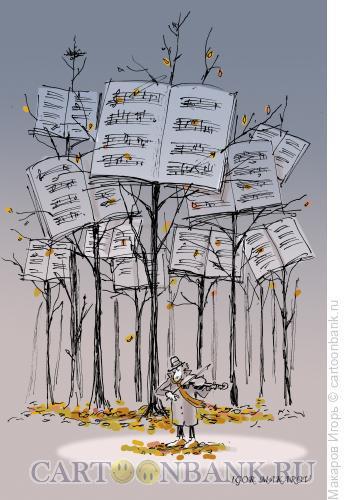 Карикатура: Пюпитры осени, Макаров Игорь