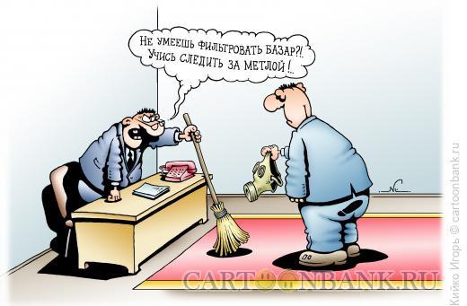 Карикатура: Следи за метлой, Кийко Игорь