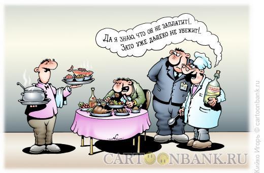 Карикатура: Меню для халявщика, Кийко Игорь