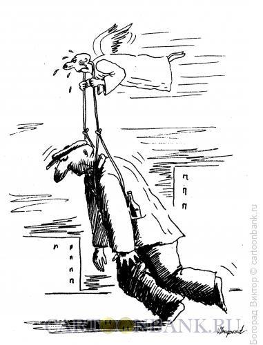 Карикатура: Пьяница и ангел- хранитель, Богорад Виктор