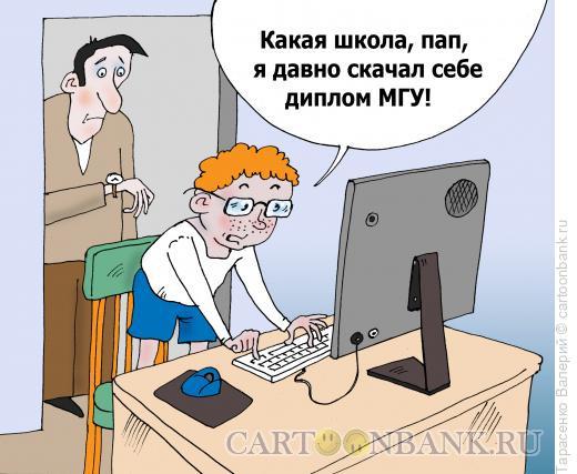 Карикатура: Блогер, Тарасенко Валерий