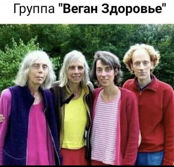 """Мем: Группа """"Веган Здоровье"""""""