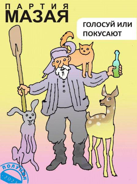 Карикатура: навстречу выборам, Александр Полунин