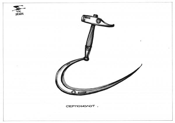 Карикатура: Серпомолот ., Юрий Косарев