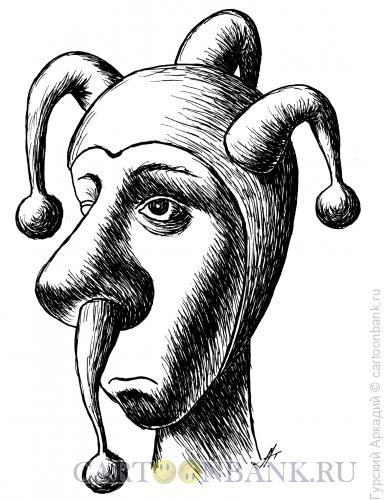 Карикатура: шут с бубенчиком, Гурский Аркадий