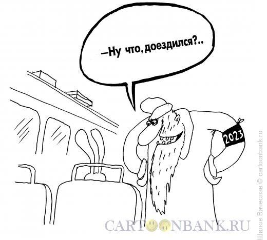Карикатура: Год Зайца, Шилов Вячеслав
